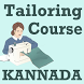 Tailoring Course App in KANNADA Language by SEWING VIDEO Tutorial Apps to Cut & Stitch Clothes