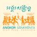 Angkor Sankranta by ABi Technologies