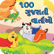 100 Gujarati Kids Stories by Tiger Queen Apps