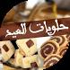 افضل حلويات العيد غير مكلفة by Maher disegne
