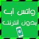 واتس اب بدون انترنت Prank by BEBROO