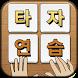 스마트 타자연습 by Mango Soft Co., Ltd.