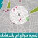 برنامج تحديد مكان المتصل 2016 by Nermo