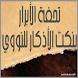 تحفة الأبرار بنكت الأذكار by intSolutionLB