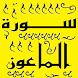 تحفيظ سورة الماعون قرأن كريم by Ayman Khoshouey