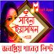 সাবিনা ইয়াসমিনের জনপ্রিয় গান by Masti Apps BD