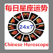 Chinese Horoscope by Gratis Appz