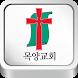 (구리)목양교회 by 애니라인(주)