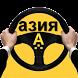 Такси Азия, водитель by HiveTaxi™