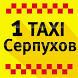 1 Серп Taxi by ADeveloper Projects