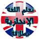 تعلم الإنجليزية بدون أنترنيت by Maga App