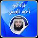 القران الكريم - أحمد العجمي by din-don