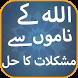 Allah Kay Namon Se Hal by FconeSolutions