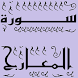 تحفيظ سورة المعارج قرأن كريم by Ayman Khoshouey