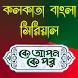 কে আপন কে পর সিরিয়াল by Masti Apps BD