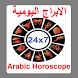 Daily Horoscope (Arabic)