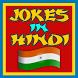 Funny Hindi Jokes by Asoukipari