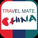 Travel Mate. China by travelMate