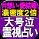 濃密度2倍◆愛結婚◆号泣霊視占い by Rensa co. ltd.