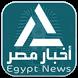 أخبار مصر | Egypt News by Aljwaal Forulike
