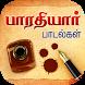 Bharathiyar Tamil Padalgal -3 by Abirami Recording Company