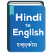 Hindi to English Dictionary offline & Translator by 9ft Learning Apps & Games