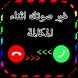غير صوتك أثناء المكالمة by AppPrank