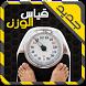جهاز قياس الوزن بالبصمة Prank by proudapps