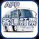 客運訂票通app by Apper999
