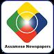 Assamese News Papers App by Newshunt