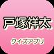 戸塚祥太クイズ by 葵アプリ