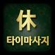 휴타이마사지(용두천로 마시지) by 에스아이소프트