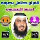 احمد العجمي - القرآن كامل MP3 by CoranDev