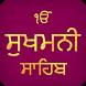 Sukhmani Sahib by AppsbydeveItWorld