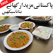 Pakistani Food Recipes In Urdu by Mavrix Solutions