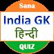 India GK (Hindi) by Sana Edutech