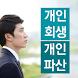 좋은이웃 ( 개인회생/개인파산 무료상담 ) by utf8