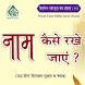 Naam Kesay Rakhay Jaen ? ( Hindi )