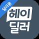1등 내차팔기 필수앱 - 헤이딜러(딜러용) by PRND Corp.