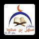 حلقات جامع سهل بن سعد by ModernIT Co.