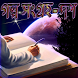Story Collection 10 - Bengali by DollySoft