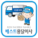 베스트용달이사 by sangmin kim