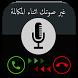 غير صوتك أثناء المكالمة Prank by AppBtI