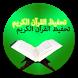 تحفيظ القرآن الكريم by elazraq khadija