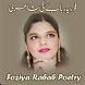 Foziya Rabab Poetry
