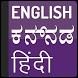 English to kannada and Hindi by DualDictionary