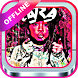 Lagu Zara Leola|Offline by Vios Apps Media