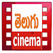 Telugu Cinema - Telugu Movies by News Hunting