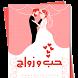 حب و زواج و علاقات by NatchCenterExtras