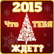 Тест на 2015 новый год by developer.stref